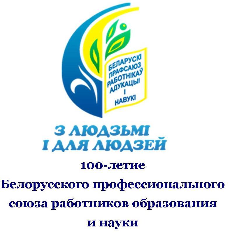 РК Профсоюза